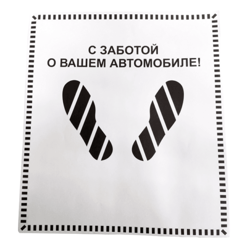 Одноразовые бумажные коврики для автомобиля