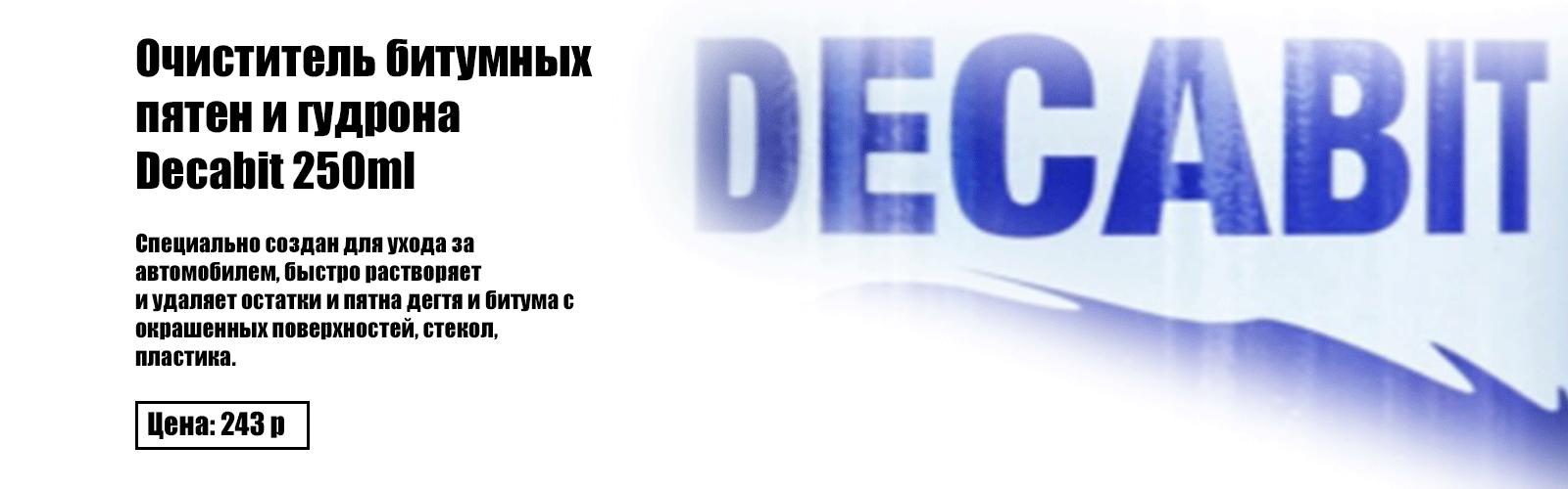 dekabit12